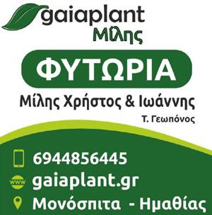 GAIAPLANT