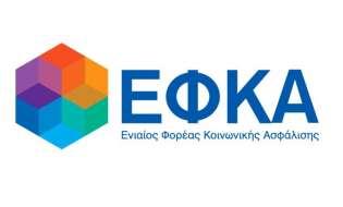 ΕΦΚΑ: Ανάρτηση ειδοποιητηρίων πληρωμής εισφορών Μη Μισθωτών μηνός Αυγούστου 2020