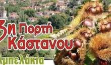Στις 19 και 20 Οκτωβρίου η 3η Γιορτή Κάστανου στα Αμπελάκια