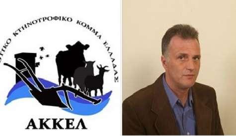 Επιστολή ΑΚΚΕΛ για αναγνώριση ως ακατάσχετου του ποσού ενίσχυσης των κτηνοτρόφων για τον κορονοϊό