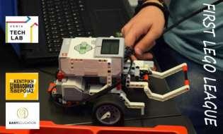 Το παιδικό τμήμα «ΨΗΦΙΑΚΗ ΠΑΙΔΕΙΑ» της Easy Education με τη Δημόσια Βιβλιοθήκη της Βέροιας στο First Lego League 2020!