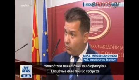 Μίλε Μποσνιακόφσκι: Μακεδόνες εμείς, Μακεδόνες και εσείς - Εξαρτάται τον πολιτισμό- ΒΙΝΤΕΟ