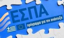Προϋποθέσεις για ένταξη στο νέο πρόγραμμα (ΕΣΠΑ) με επιδότηση έως 91.200 ευρώ- Ποιους αφορά