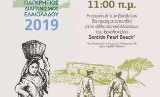 Για 5η χρονιά τον Παγκρήτιο Διαγωνισμό Ελαιολάδου στο Ρέθυμνο συνδιοργανώνουν Περιφέρεια Κρήτης και Αγροδιατροφική Σύμπραξη